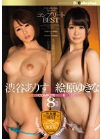 D-Collection Special Complete BEST - Arisu Shibuya & Yukina Ehara Eight Hours - D☆Collection SpecialコンプリートBEST 渋谷ありす&絵原ゆきな8時間 [dcbs-020]