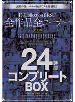 D-Collection BEST - Complete Works, All Scenes - 24 Hour BOX SET - D☆Collection BEST 全作品全コーナー24時間コンプリートBOX [dcbs-032]