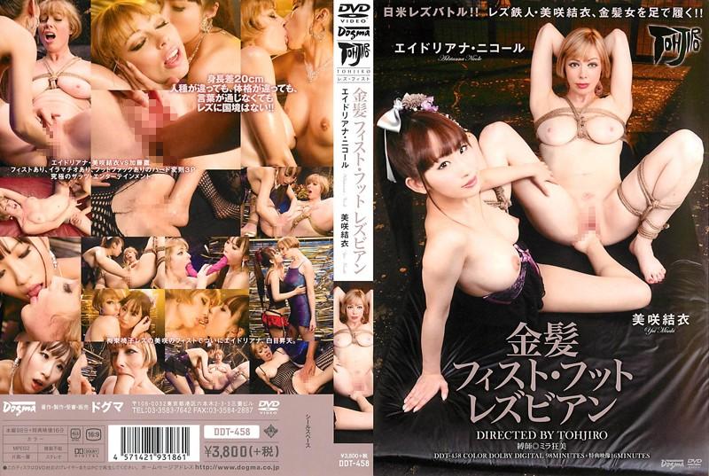 asian lesbian fisting with foot - Foot fisting lesbians porn - Dogma japanese porn xxx dogma japanese  lesbians porn dogma japanese porn