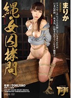 Rope - Female Prisoner Torture Marika - 縄・女囚拷問 まりか