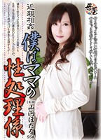 Incest: How I Deal with My Mother Hotaru Yamakawa - 近親相姦 僕はママの性処理係 山河ほたる [kbkd-1357]