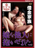 Family Debts - My Daughter In The Arms of a Man - Chigusa Hara - 借金家族 娘を他人に抱かせました。 原千草 [nsps-311]