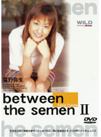 between the semen 2 YUKINO Yayoi - between the semen 2 雪野弥生 [mdwd-033 | mdw-033]