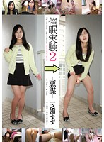 Hypnotism Experiments 2 -Wicked Plans- Suzu Ichinose - 催眠実験2-悪謀- 一之瀬すず