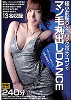 T Back, Tiny Dress and Covered Cunt - Erotic Dancer Shows All Of Her Pubic Hair - 極小前貼り&Tバックボディコンでマン毛丸出しDANCE