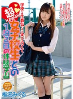 An Ultra Adorable Sexy Schoolgirl Gets A Hands' On Overnight Lesson In Fucking On Campus Mikuru Shina - 学校では生意気だけど実はエロくて超kawaii女子校生と1泊2日の体験学習 椎名みくる [urvk-004]