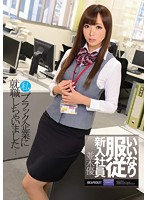 Yuu Namiki: New Employee Doing As She's Told - いいなり服従新入社員 並木優 [ipz-404]