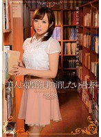 The Beautiful Librarian Has Skeleton's In Her Closet - Yuu Namiki - 美人図書館員の消したい過去 並木優 [ipz-464]
