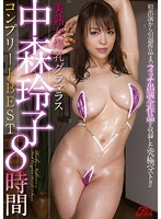 Hot Mature Woman With Colossal Tits - Glamorous Reiko Nakamori 's Complete BEST Collection Eight Hours - 美熟女爆乳グラマラス 中森玲子コンプリートBEST8時間 [jfb-077]