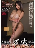 Temptation: A Tanned Wive On The Hunt For Dick Akari Hoshino - 男根を漁る日焼け妻の誘惑 星野あかり [jufd-377]