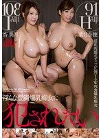 I Want To Be Raped By A Dirty Voluptuous Slut With Colossal Tits. Mitsuki An, Naho Hazuki - 淫らな豊満爆乳痴女に犯されたい 杏美月 葉月奈穂 [jufd-423]