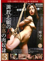 Married Woman With a Breaking In Wish: 3 Sex Slaves In The Basement Yura Hitomi - 調教志願の人妻 奈落の肉奴隷3 瞳ゆら [ntrd-45]
