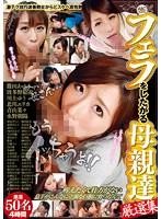 MILFs Who Wanna Suck Dick - Select Collection - フェラをしたがる母親達 厳選集 [oomn-123]