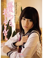 I Always Get With These Older Guys And... Ruri Harumiya - 私はいつも、おじさんに…。 成宮ルリ [rbd-590]
