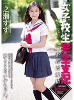 Schoolgirl Complete Control - Twisted Passions Suzu Ichinose - 女子校生完全支配 歪んだ愛情 一之瀬すず [rbd-626]
