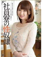 Sex Slaves in Company Dorm Rika Ana - 社員寮の性奴隷 杏奈りか [rbd-627]