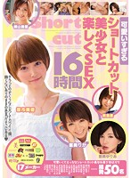 Fun Sex With An Adorable Short Haired Beautiful Girl 16 Hours - 可愛いすぎるショートカット美少女と楽しくSEX16時間 [rki-351]