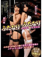 Hermaphrodite x Hermaphrodite Lots of Cum & Lots of Squirting: In a World Where Hermaphrodites Are Normal, The Filming Set Is So Chaotic It's Awful! Chika Arimura Chigusa Hara - ふたなり×ふたなり 大量射精&大量潮噴き ふたなりが当たり前の世界の撮影現場はメチャメチャ過ぎてもう大変っ! 有村千佳 原千草 [rki-385]