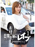 Rape Lurking In Everyday Life 3 - Torture & Rape Taxi Ray - 日常に潜むレイプ3 凌辱タクシー Ray