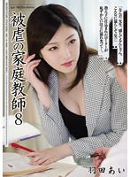 Aggressive Homeroom Teacher 8 Ai Hanada - 被虐の家庭教師8 羽田あい [shkd-548]