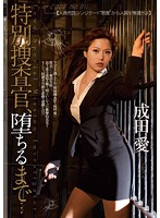 The Fall Of A Special Investigator.... Ai Narita - 特別捜査官、堕ちるまで… 成田愛 [shkd-579]