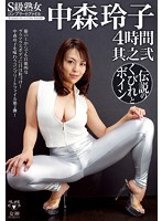 High-Class Mature Woman: Complete File Reiko Nakamori 4 Hours of Footage (2) - S級熟女コンプリートファイル 中森玲子4時間 其の弐 [veq-057]