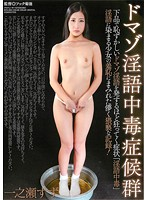 Maso Dirty Talk Addiction Syndrome Suzu Ichinose - ドマゾ淫語中毒症候群 一之瀬すず [dfk-003]