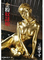 Gold Dust Slave Girl Suzu Ichinose - 金粉奴隷娘 一之瀬すず