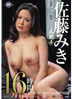 Hot Voluptuous Mature Woman With A Ripe, Ample Ass Miki Sato, 16 Hours - 豊満プルプル熟尻ムチムチ美熟女 佐藤みき16時間 [rbb-006]