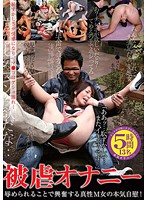 Suffering Masturbation 13 Girls 5 Hours - 被虐オナニー13名5時間 [dog-054]