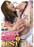 Tangled Tongue Tips! Swapped Saliva! Curved Cocks Caressed! Hot & Heavy Kisses & Handjobs - Eight Hour BEST Collection! - 絡み合う舌先!交じり合う唾液!反り返る勃起チ○ポをシコシコ!濃厚ベロキス手コキBEST8時間! [idbd-613]