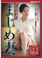 A SERIOUSLY Frustrated Wife Kyoko Nakajima - 欲求不満まじめ妻 中島京子 [bnsps-339]