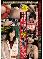 Ultimate Amateur Torture Document! Taking Down Black-Haired Barely Legal Beauties - Episode 1 - Rara Unno - 究極素人拷問ドキュメント!!撃墜黒髪少女 〜エピソード1〜 海野空詩 [dxyb-002]
