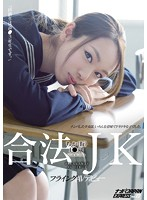 Legal Teenage Schoolgirl Chika Makes Her Flying AV Debut! ʺMy Classmates Are High School Seniors.ʺ Seduction Japan Express vol. 23 - 合法JKちか(仮)1●歳 フライングAVデビュー「同級生は高●3年生です。」ナンパJAPAN EXPRESS Vol.23 [nnpj-076]