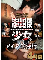 A Barely Legal Schoolgirl's Naught Deeds In Uniform Four Hours - 制服少女レイプ的淫行 4時間 [bur-443]