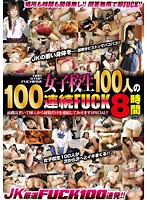 NON STOP FUCKING!! The 100 Continuous Fuck Scenes Of 100 Schoolgirls 8 Hours - NON STOP FUCKING!!女子校生100人の100連続FUCK8時間 [cadv-520]