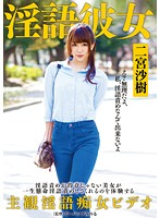 Dirty Talking Girlfriend Saki Ninomiya - 淫語彼女 二宮沙樹 [ddb-267]