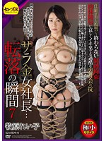 Female CEO For A Payday Loan Company... The Moment Of Her Degradation 7 - Tied Up For Endless Revenge Through S&M - Her Flesh Ravaged Until She Cums Her Last - The Ruthless Laws Of The Underworld Reiko Makihara - サラ金女社長…転落の瞬間 7 仕組まれた復讐終わらない緊縛拘束 肉体陵辱に哀しくイキ果てる過酷な裏社会の掟 牧原れい子 [cetd-251]
