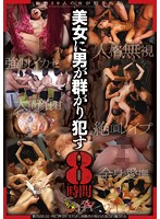 Men Crowd Around A Beautiful Woman And Rape Her 8 Hours - 美女に男が群がり犯す8時間 [dazd-069]