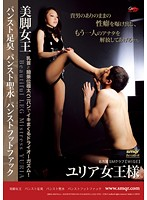 Queen of Beautiful Legs: Pantyhose Leg Sniffing, Pantyhose Pissin, Pantyhose Foot-fucking - Queen Yuria - 美脚女王 パンスト足臭 パンスト聖水 パンストフットファック ユリア女王様