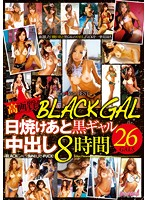 8 Hours In HD! Suntanned BLACK GALS Get Creampied! - 高画質!BLACK GAL日焼けあと黒ギャル中出し8時間 [kibd-186]