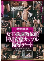 Queen Breaking In Request - Humiliating Date With A Kinky Masochist Couple - 女王様調教依頼 ドM変態カップル陵辱デート