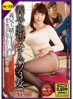 Thrice-Divorced Woman Up To No Good With Her Brother-In-Law - A Faithless Hot Married MILF Walks The Path Of Forbidden Passion With Her Husband's Brother... Rina Takakura - 義兄と悪巧みするバツ3女 義兄と一緒に生きてゆく…愛と禁忌に犯された人妻美熟女の人生 高倉梨奈 [cead-050]