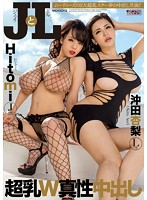 J & L - Two Pairs Of Huge Tits Take Real Creampies Anri Okita Hitomi - JとL 超乳W真性中出し 沖田杏梨 Hitomi [mird-150]