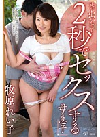 This Mother & Son Were Fucking Two Seconds After Daddy Was Out The Door Reiko Makihara - 父が出かけて2秒でセックスする母と息子 牧原れい子 [venu-506]