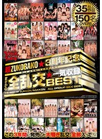 Ultra Fucks - Third Anniversary - The Incredible All-Orgy Complete BEST Collection - 超ZUKOBAKO☆3周年記念 まさかの全乱交☆一気収録BEST [zbst-010]