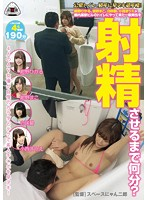 Nut-Busting Championship In A Public Washroom! Hikaru Konno , Mako Konno, Aoi Shirosaki, And Marie Konishi Head To A Public Men's Room At A Train Station In The City - How Long Will It Take Them To Make The Ordinary Guys Who Drop By To Blow Their Loads? - 公衆トイレで勝手に早ヌキ選手権!紺野ひかる、紺野まこ、白咲碧、小西まりえが都内某駅ビルのトイレにやって来た一般男性を射精させるまで何分?