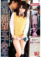Schoolgirl Wants To Get Molested Ichika Ayamori - 痴漢願望女子校生 絢森いちか [mild-985]