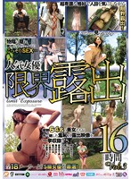 Popular Actresses Maximum Exposure 16 Hours vol. 3 - 人気女優 限界露出16時間 Vol.3 [rbb-034]
