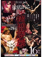 We Will Thoroughly Rape You. 16 Hours Of Torture And Rape - 徹底的ニ犯ス。拷問凌辱16時間